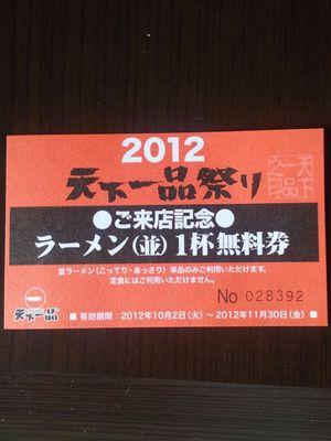 2012-10-02 09.37.11.jpg