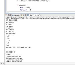 スクリーンショット(2011-01-11 17.44.30).jpg