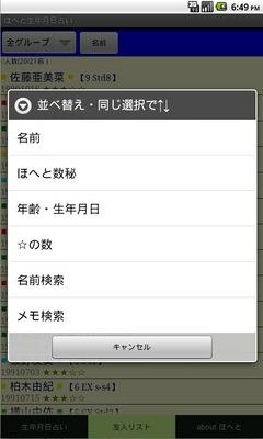 スクリーンショット(2012-11-26 18.48.59).jpg