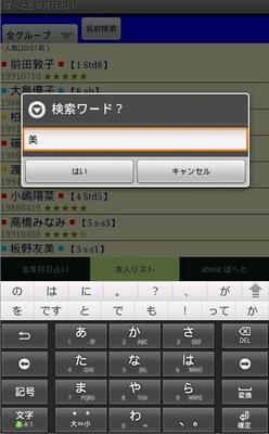スクリーンショット(2012-11-26 18.51.58).jpg