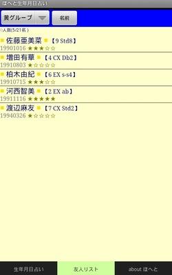 スクリーンショット(2012-11-26 18.52.59).jpg