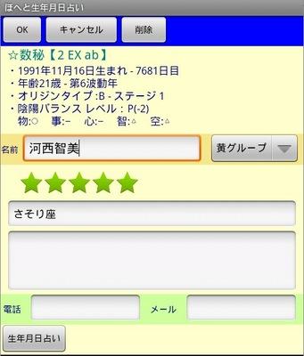 スクリーンショット(2012-11-26 18.54.10).jpg
