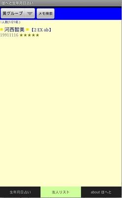 スクリーンショット(2012-11-26 18.54.21).jpg