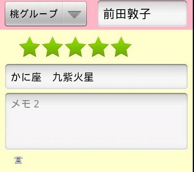 スクリーンショット(2013-01-15 18.55.50).jpg