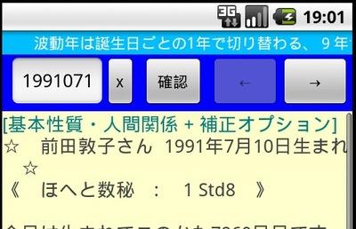 スクリーンショット(2013-01-15 19.01.02).jpg