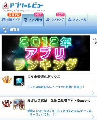 スクリーンショット(2013-01-18 20.00.15).jpg