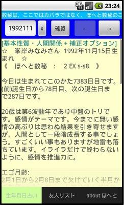 スクリーンショット(2013-02-01 23.24.42).jpg