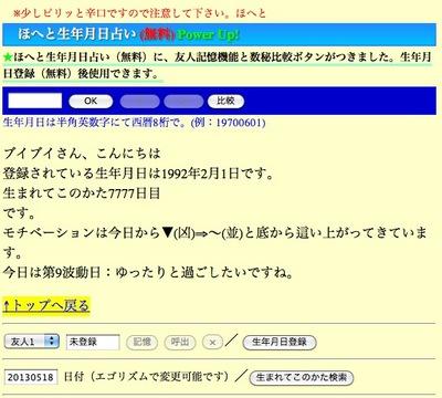 スクリーンショット(2013-05-18 20.28.25).jpg