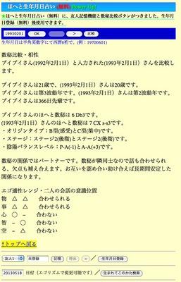 スクリーンショット(2013-05-18 20.32.43).jpg