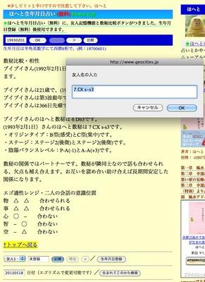 スクリーンショット(2013-05-18 20.33.06).jpg