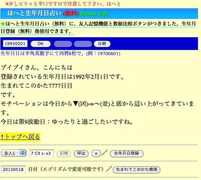 スクリーンショット(2013-05-18 20.34.16).jpg