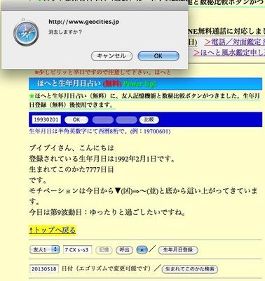 スクリーンショット(2013-05-18 20.34.36).jpg
