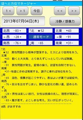 スクリーンショット(2013-07-04 19.09.03).jpg