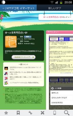 SC20120502-200845.jpg