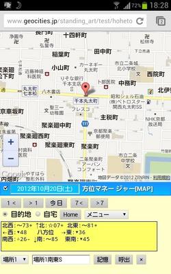 Screenshot_2012-10-20-18-28-22.jpg