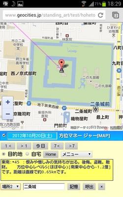 Screenshot_2012-10-20-18-29-24.jpg