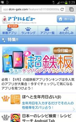 Screenshot_2012-11-20-03-29-50.jpg