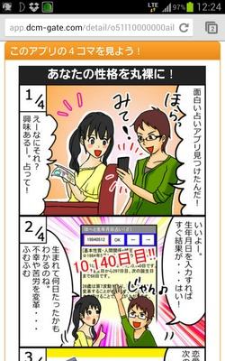 Screenshot_2012-11-20-12-24-36.jpg