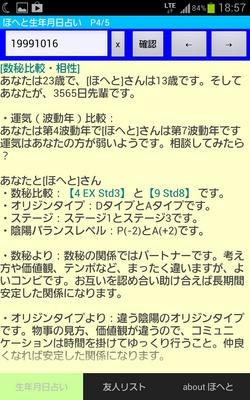 Screenshot_2013-02-05-18-57-13.jpg