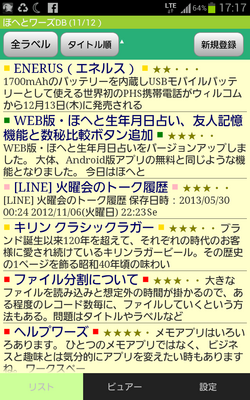 Screenshot_2013-06-02-17-17-33.png