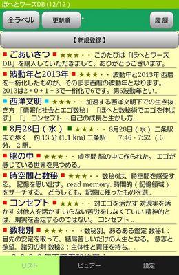Screenshots_2013-11-29-17-44-10.jpg