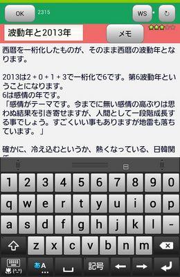 Screenshots_2013-11-29-17-52-22.jpg