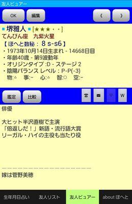 Screenshots_2013-12-11-15-48-53.jpg