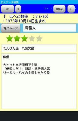 Screenshots_2013-12-11-15-49-12.jpg