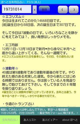 Screenshots_2013-12-11-16-03-52.jpg