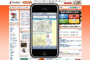 bg_iphoneemu.jpg