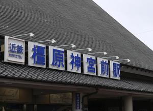 t_橿原神宮.jpg